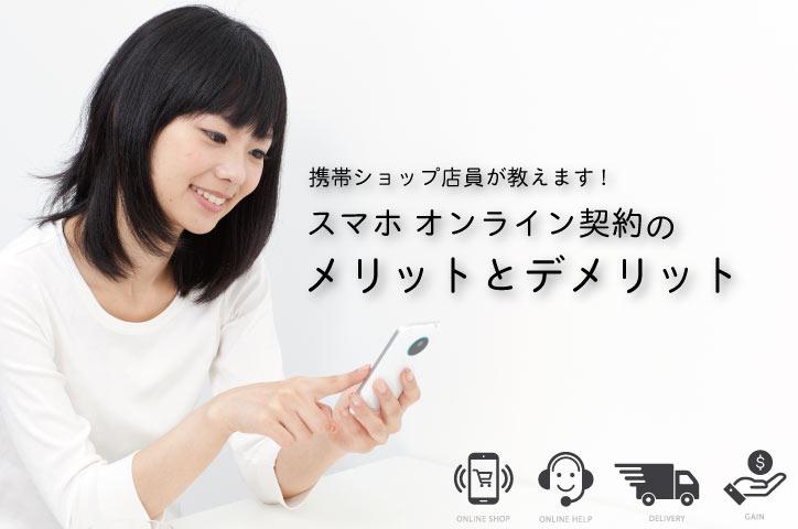 スマホ オンライン契約のメリットとデメリット