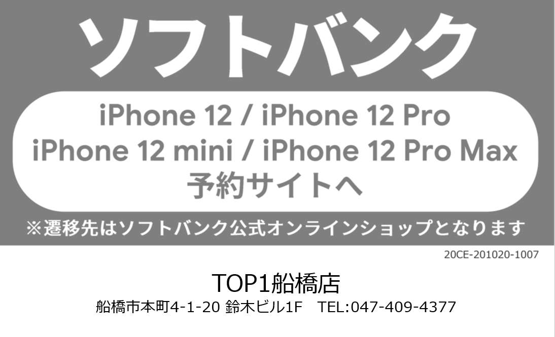 TOP1船橋 スマホ/携帯ショップ softbank_iPhone 12予約