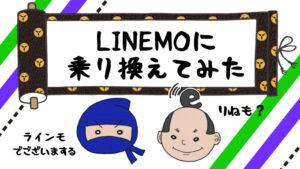 LINEMOに乗り換えブログ