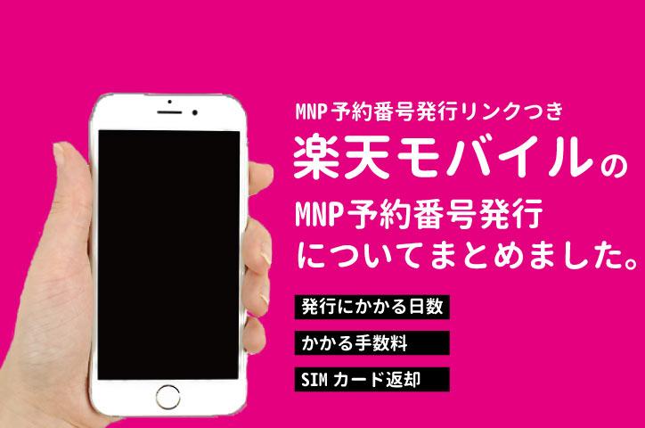 【楽天モバイル】MNP予約番号発行手続きのまとめ