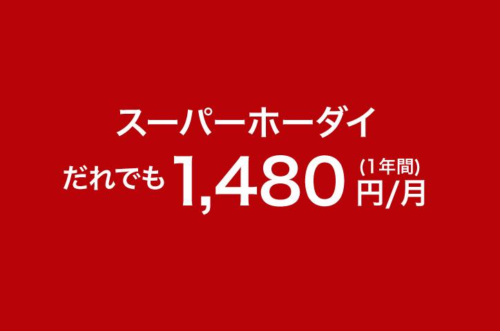MVNO楽天モバイル MNP予約番号発行