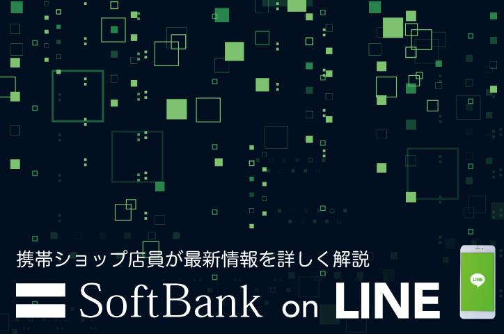 SoftBank on LINEのメリットとデメリット