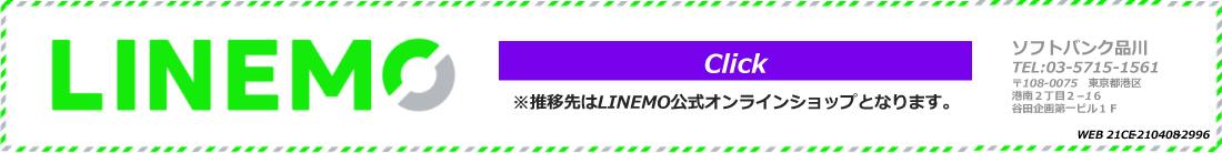LINEMO ソフトバンク品川