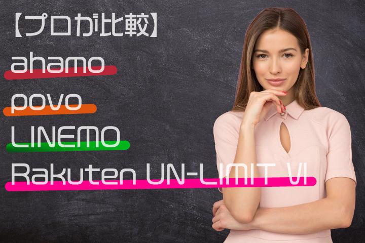 【プロが比較!】ahamo・povo・LINEMO・Rakuten UN-LIMIT Ⅵの特徴