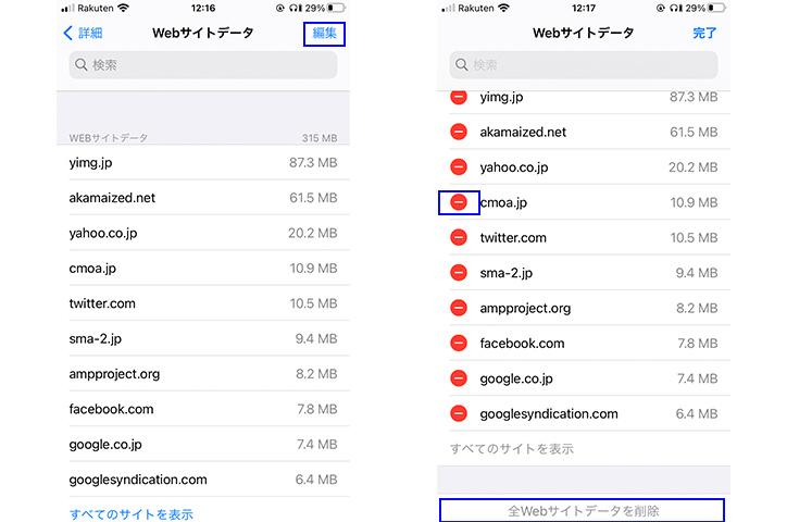 Safariのキャッシュ削除_3