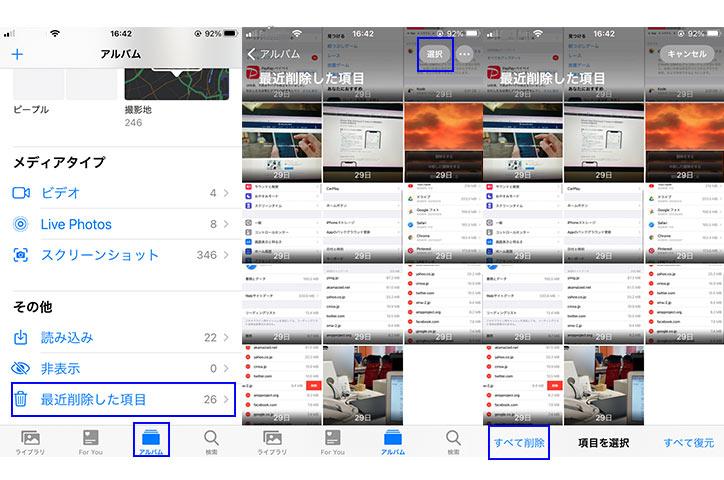 写真アプリから写真を削除する方法_1