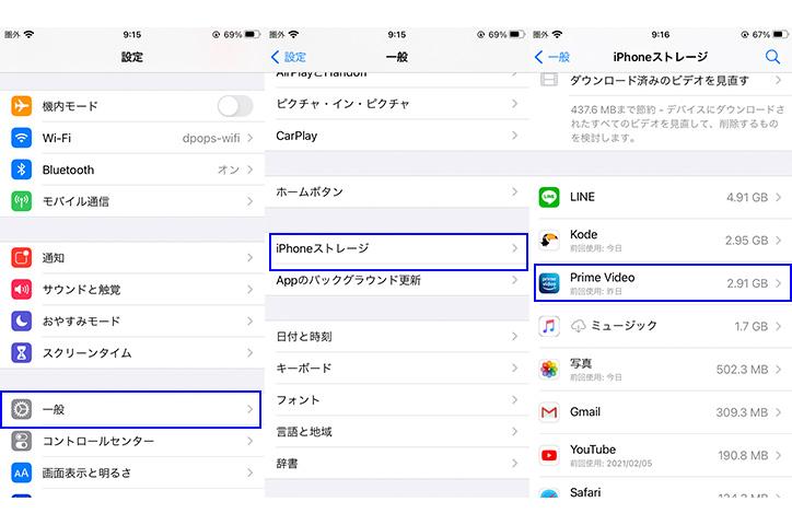 iPhoneのストレージを確認する方法