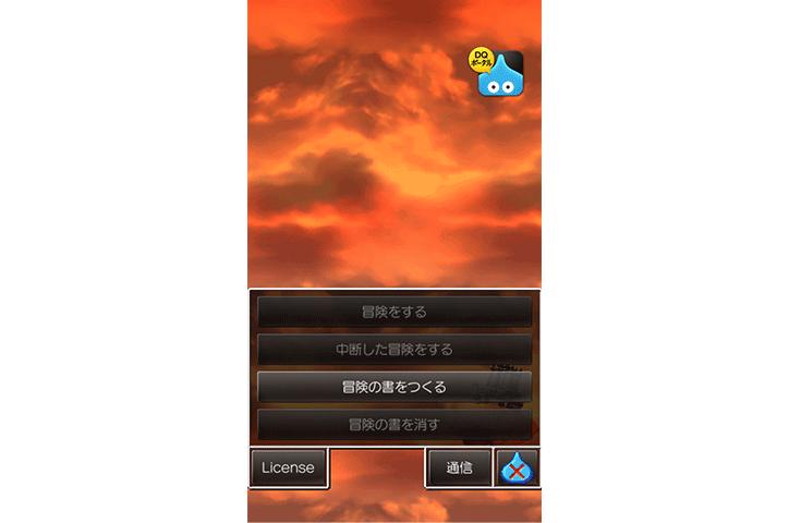 ドラクエアプリ