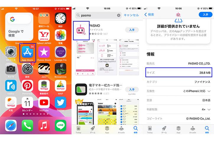 新しいアプリのデータ容量確認