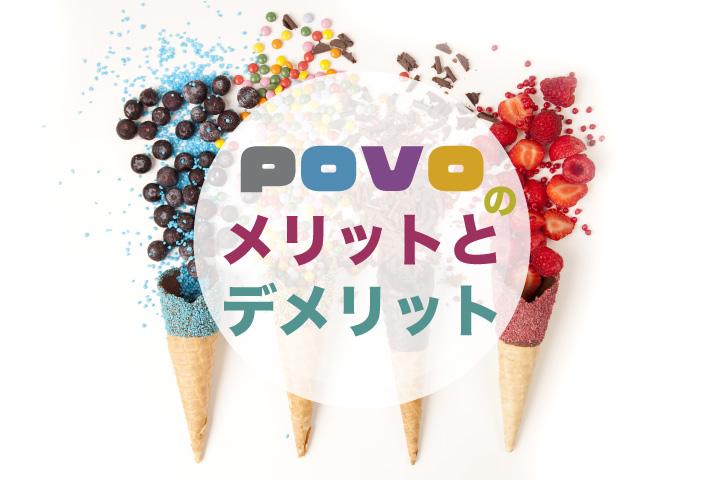 povo(ポヴォ)のメリットとデメリット