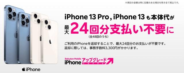 楽天iPhone13 24回無料