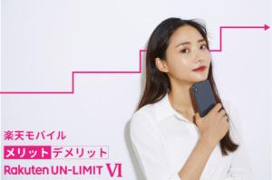 楽天モバイル 新料金プラン『Rakuten UN-LIMIT Ⅵ』の詳細/メリットとデメリット