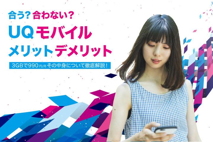 【5分で読める】「3GB|990円(税込)〜UQモバイル」VS「povo 」