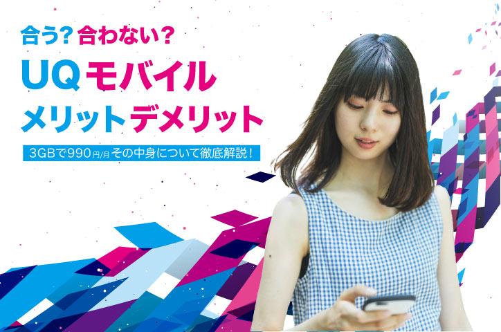 【5分で読める】「3GB 990円(税込)〜UQモバイル」VS「povo 」