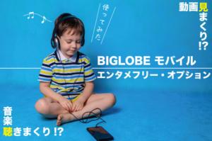 BIGLOBE モバイルで毎月のスマホ料金、大幅節約!?