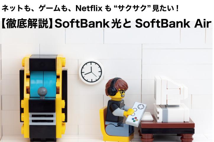 SoftBank Airを使っている筆者が解説します。