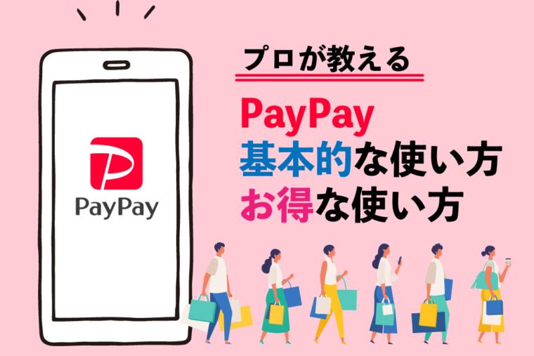 【プロが教える】PayPayの基本的な使い方とお得な使い方