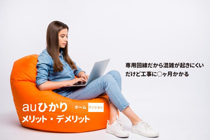【完全解説版】auひかり メリット・デメリット(マンションホーム)