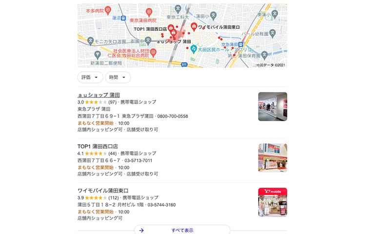 来店予約 Google マイビジネス