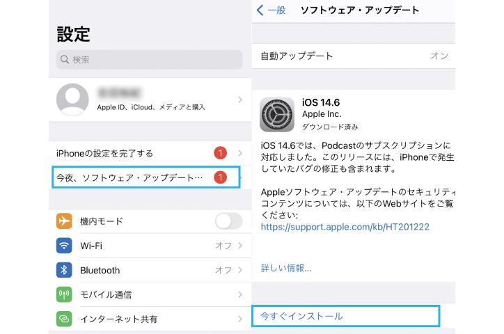 楽天モバイル iPhone 設定画面