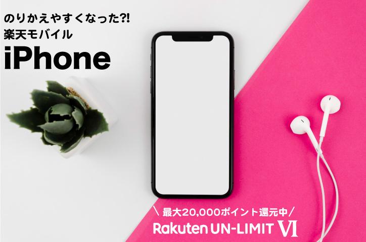 特典追加!! 楽天モバイルのiPhone