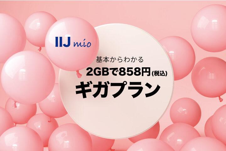 【コスパ最強!】IIJmioギガプランと他格安SIM、UQモバイルなどと比較