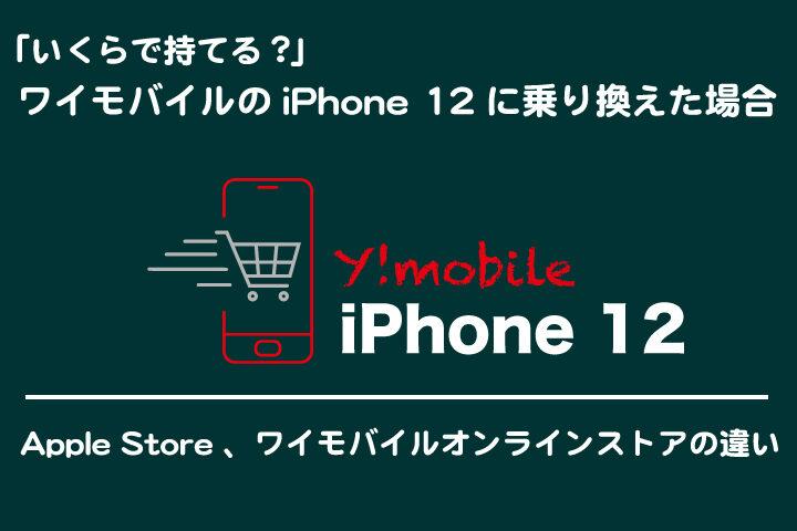 「いくらで持てる?」ワイモバイルのiPhone12に乗り換えた場合