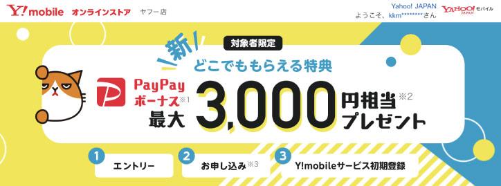 Y!mobileオンラインストアヤフー店バナー