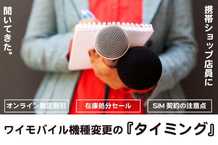 【携帯ショップ店員に聞いてきた!】ワイモバイル機種変更オンラインキャンペーン