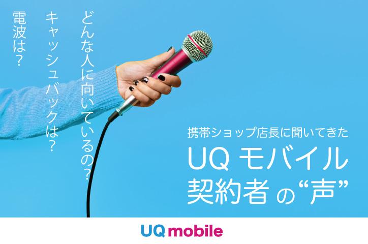 <!--移行済-->【UQモバイル評判】携帯ショップ店長に聞いてきたメリットとデメリット