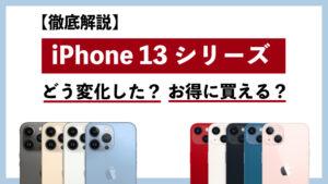 iPhone13 トクサポブログ