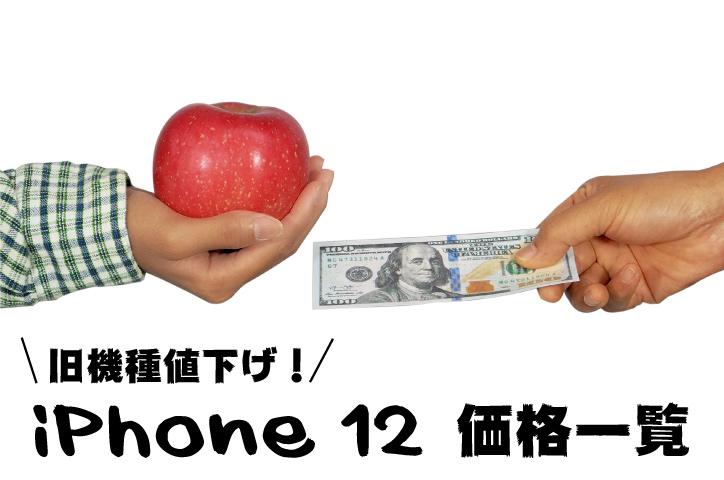 【在庫限り!】旧機種値下げ|iPhone12 iPhone SE 価格一覧