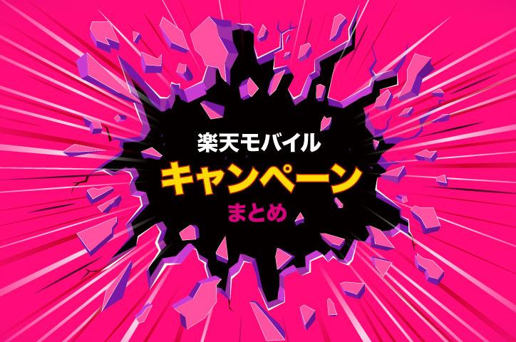 【まとめ&条件】「失敗しない!」楽天モバイル 主要キャンペーン