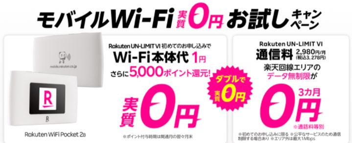 Wi-Fiキャンペーン